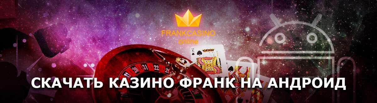 Франк казино скачать самые честные онлайн рулетки